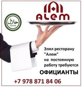 Халяль ресторан Алем в Симферополе. Вакансии
